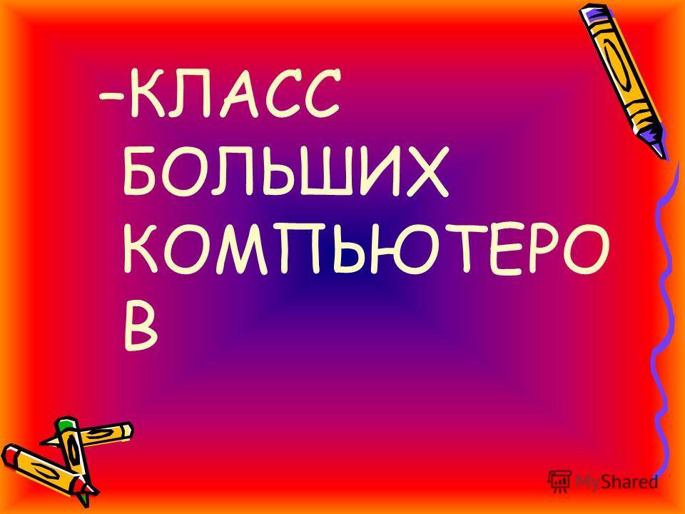 –КЛАСС БОЛЬШИХ КОМПЬЮТЕРО В