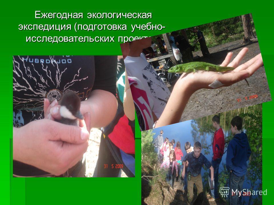 Ежегодная экологическая экспедиция (подготовка учебно- исследовательских проектов Ежегодная экологическая экспедиция (подготовка учебно- исследовательских проектов
