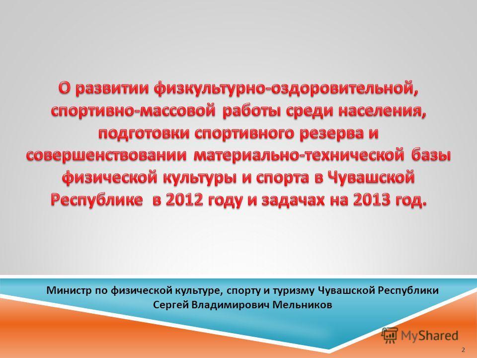 Министр по физической культуре, спорту и туризму Чувашской Республики Сергей Владимирович Мельников 2