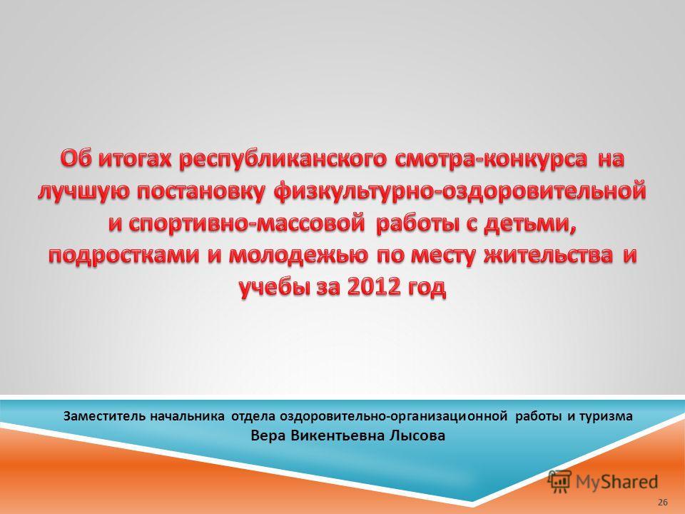 Заместитель начальника отдела оздоровительно-организационной работы и туризма Вера Викентьевна Лысова 26