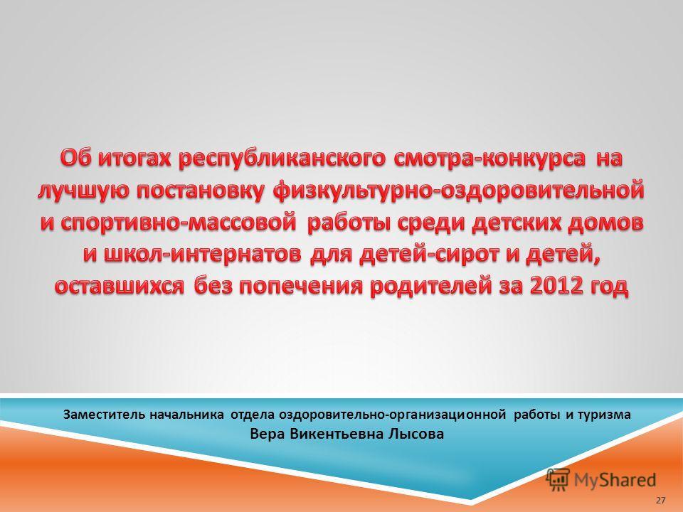 Заместитель начальника отдела оздоровительно-организационной работы и туризма Вера Викентьевна Лысова 27