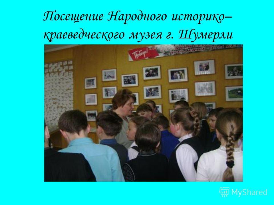 Посещение Народного историко– краеведческого музея г. Шумерли