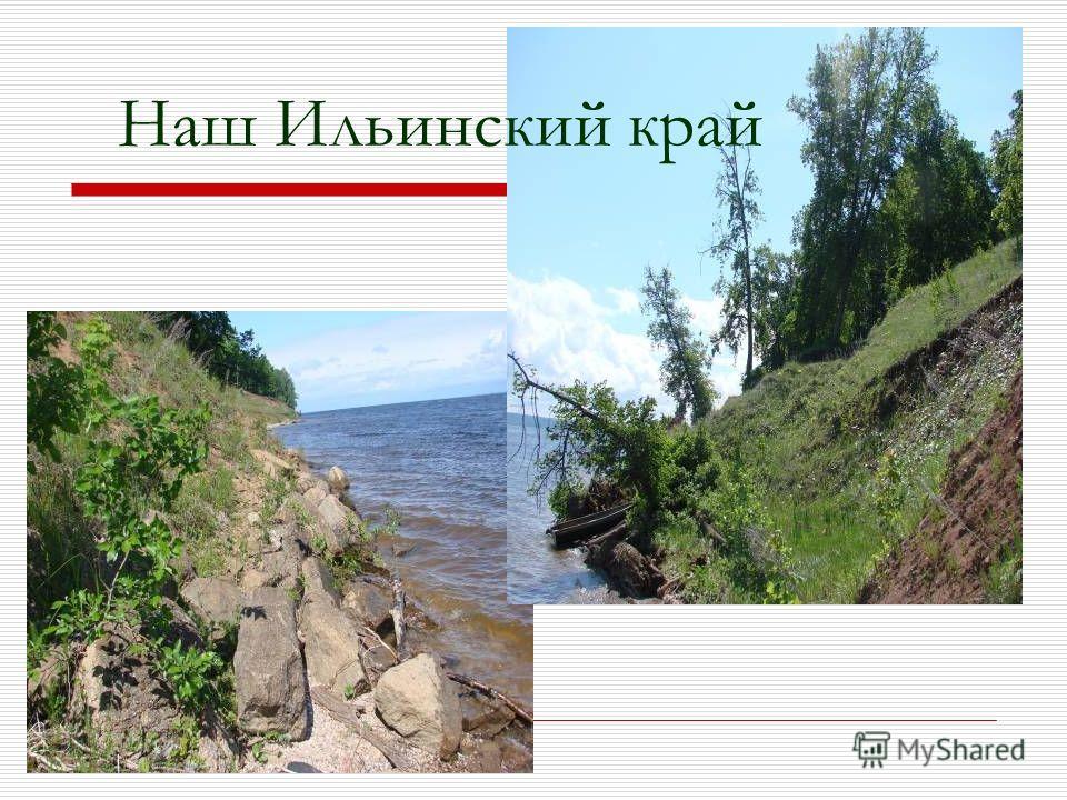 Наш Ильинский край