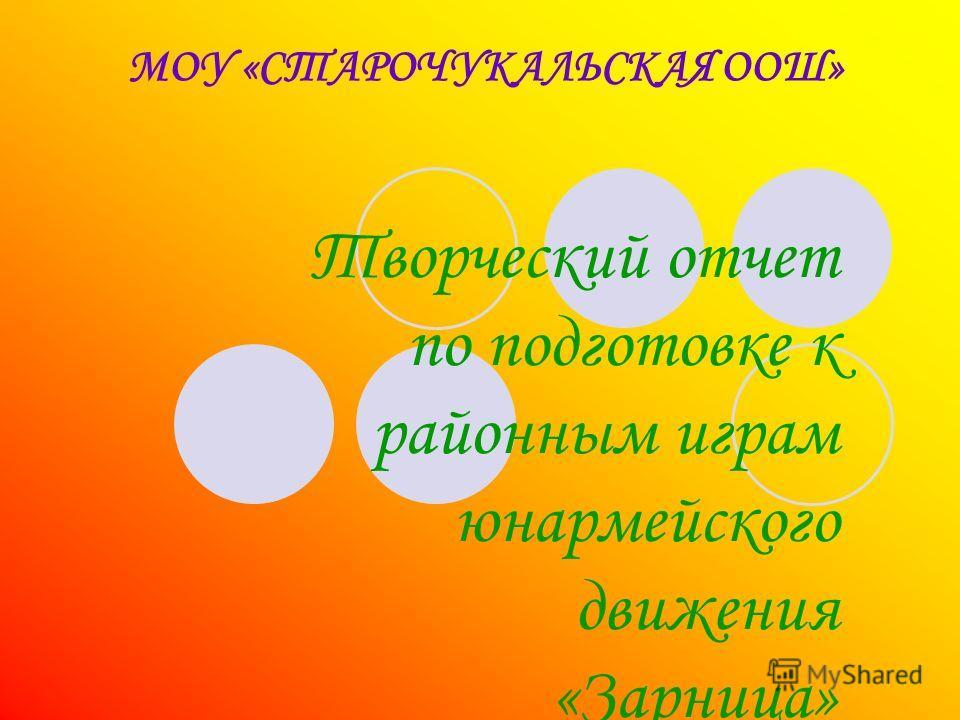 Творческий отчет по подготовке к районным играм юнармейского движения «Зарница» МОУ «СТАРОЧУКАЛЬСКАЯ ООШ»