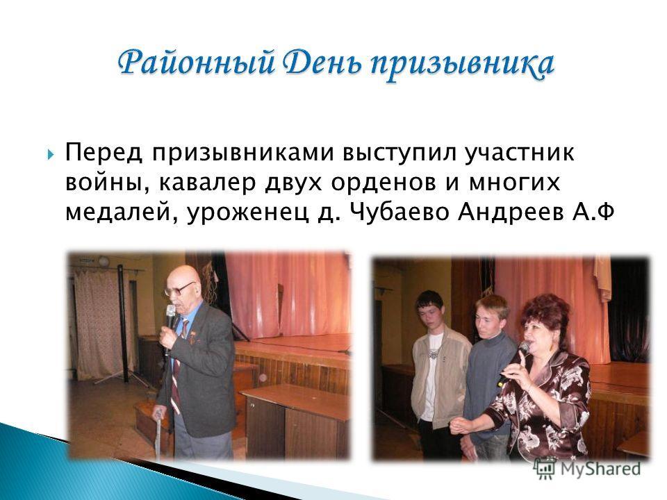 Перед призывниками выступил участник войны, кавалер двух орденов и многих медалей, уроженец д. Чубаево Андреев А.Ф