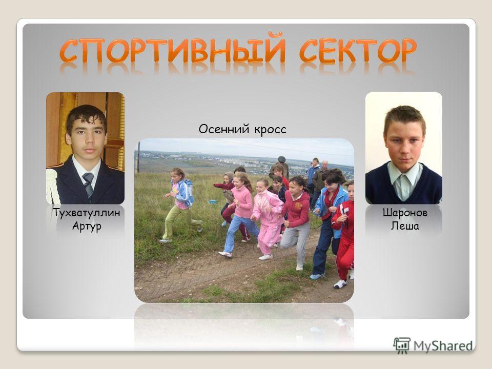 Тухватуллин Артур Шаронов Леша Осенний кросс