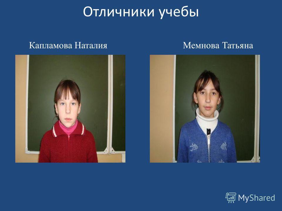 Отличники учебы Капламова Наталия Мемнова Татьяна