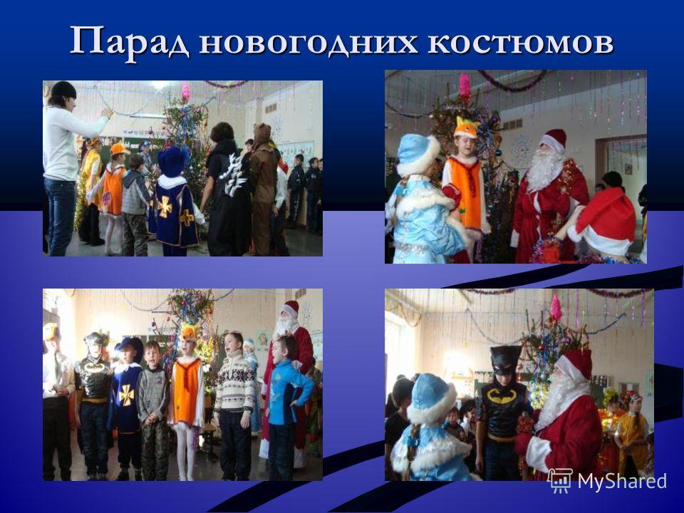 Парад новогодних костюмов