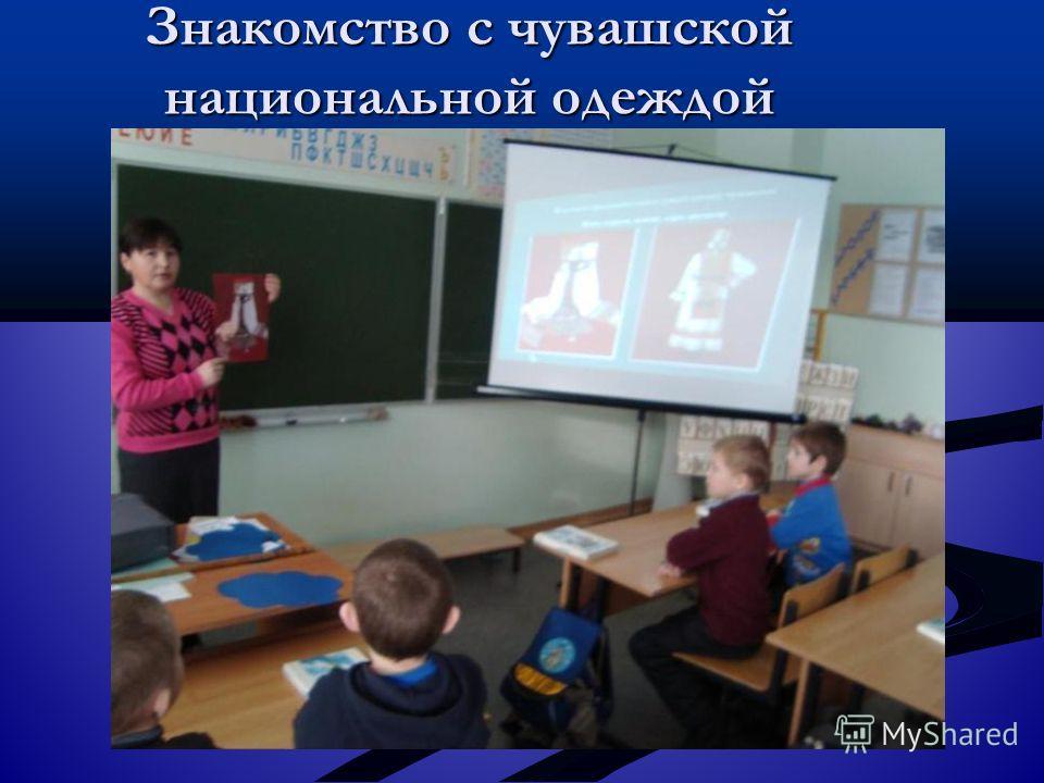 Знакомство с чувашской национальной одеждой