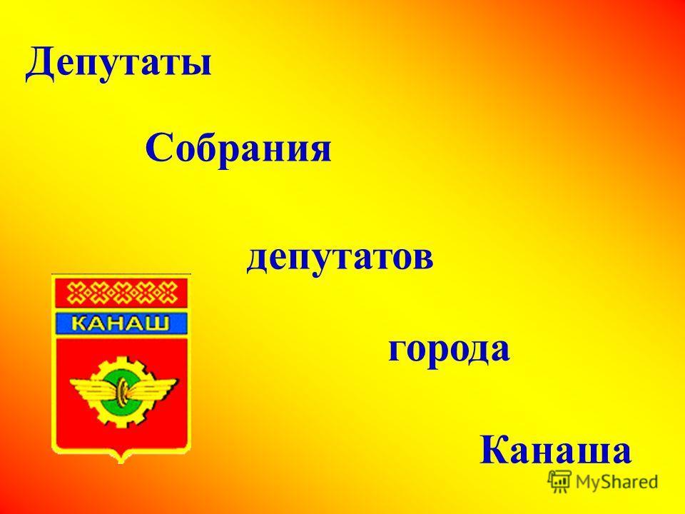 Депутаты Собрания депутатов города Канаша