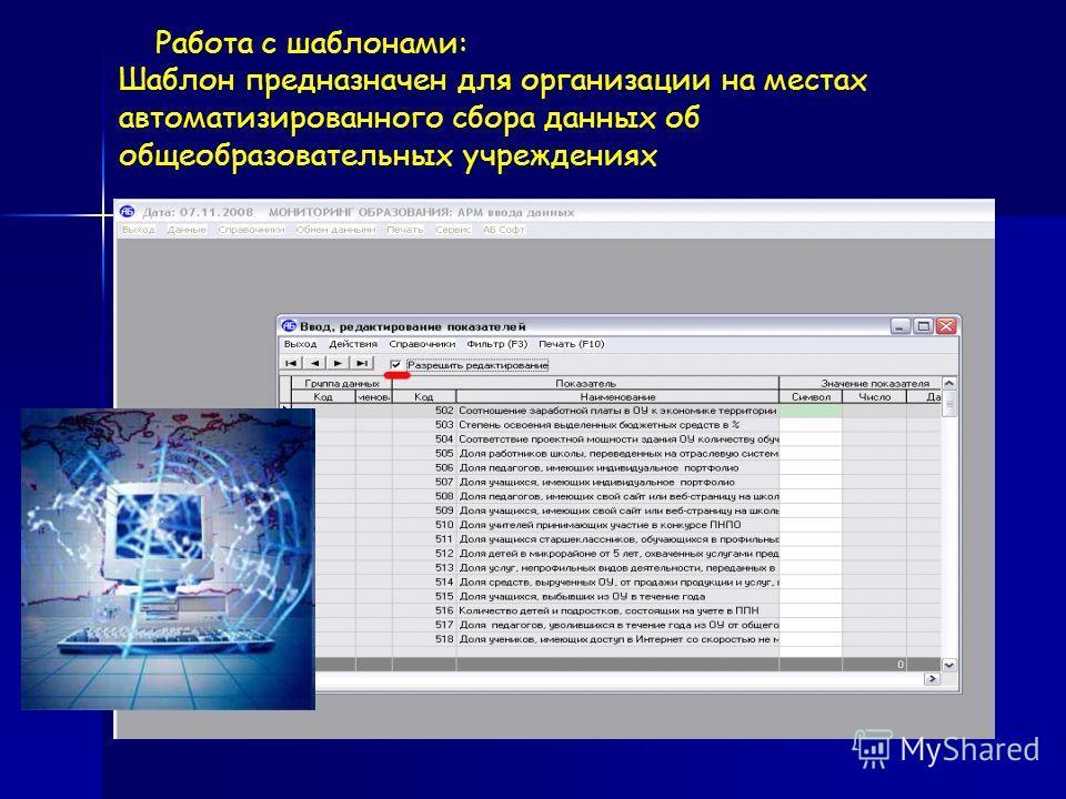 Работа с шаблонами: Шаблон предназначен для организации на местах автоматизированного сбора данных об общеобразовательных учреждениях