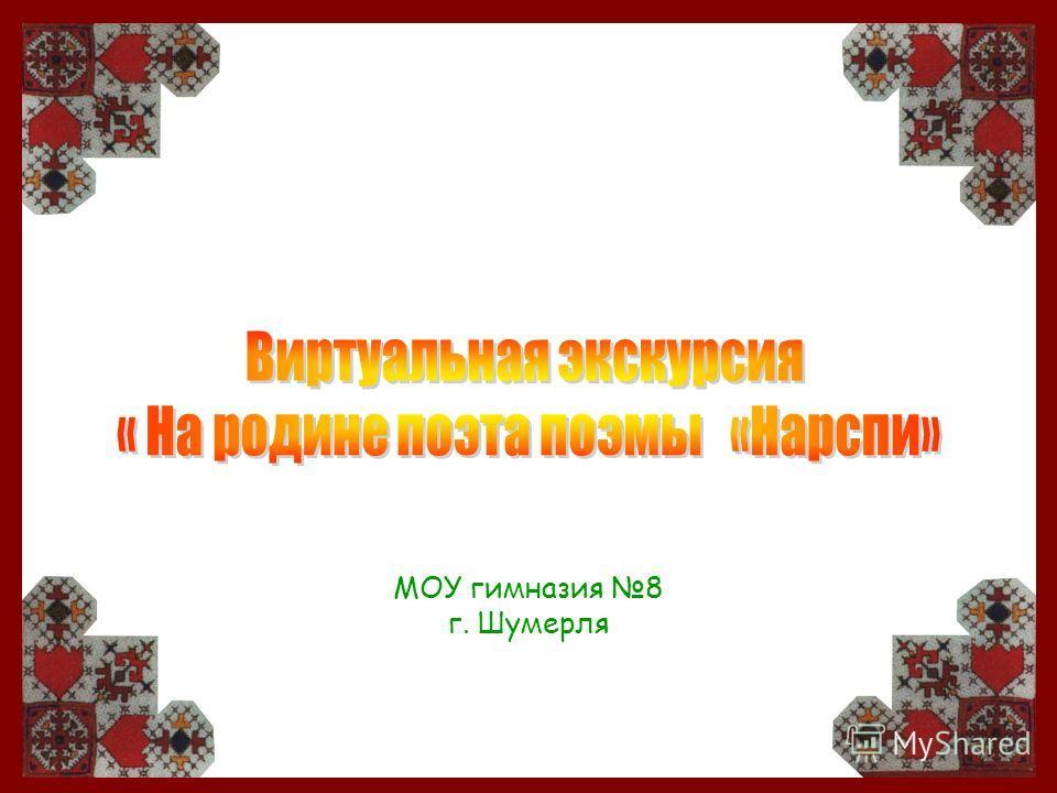 МОУ гимназия 8 г. Шумерля