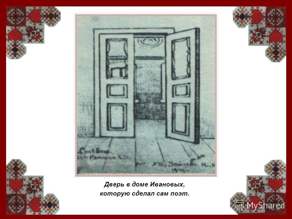 Дверь в доме Ивановых, которую сделал сам поэт.