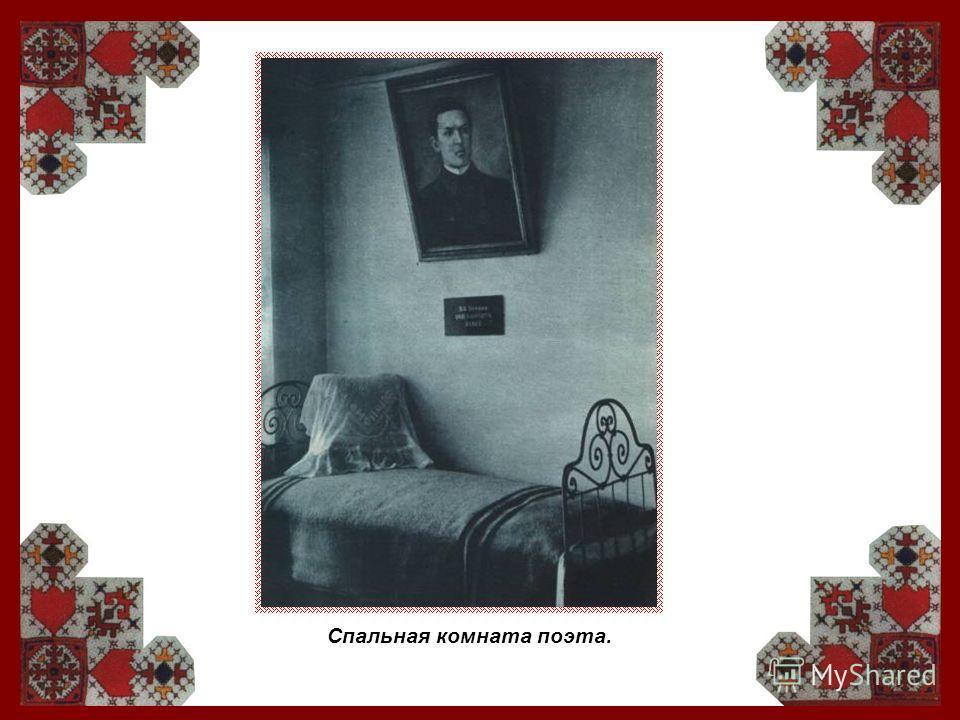 Спальная комната поэта.