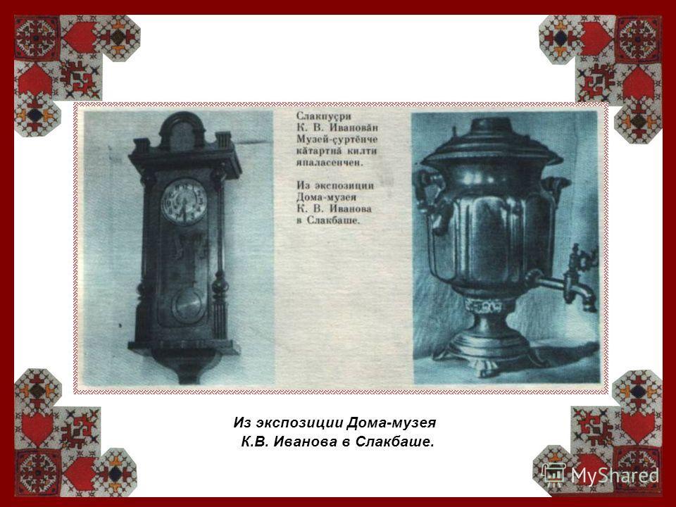 Из экспозиции Дома-музея К.В. Иванова в Слакбаше.