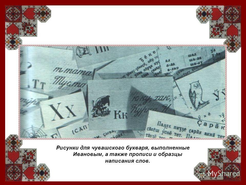 Рисунки для чувашского букваря, выполненные Ивановым, а также прописи и образцы написания слов.