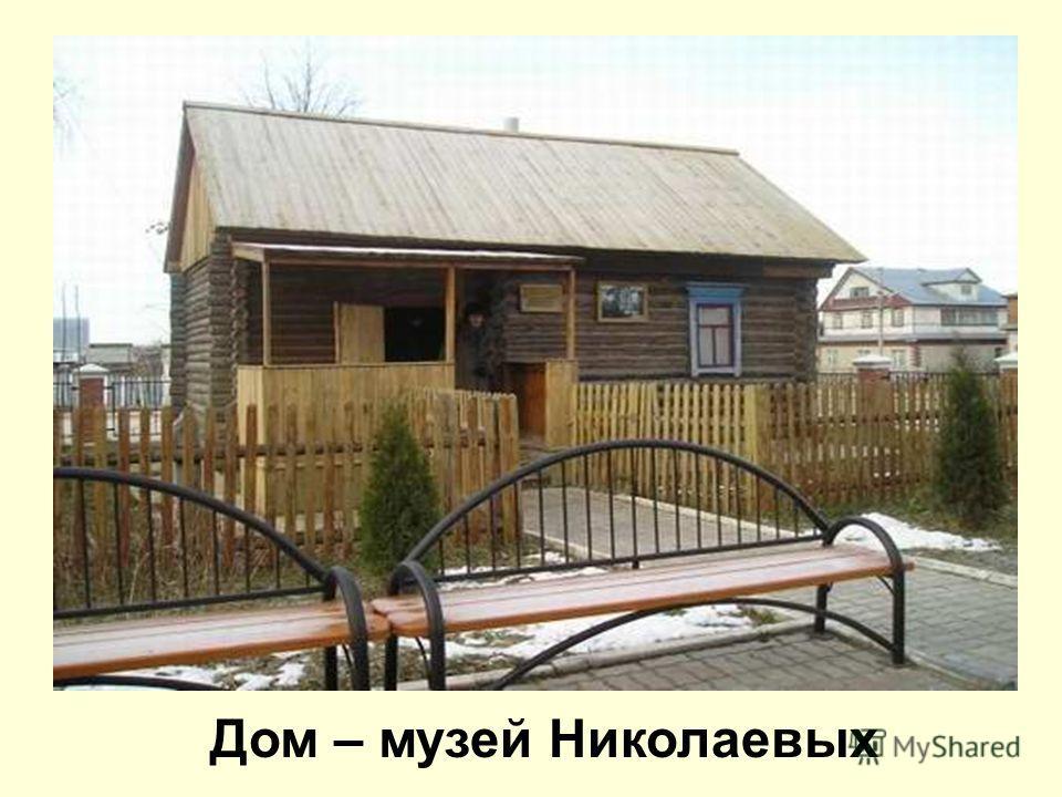 Дом – музей Николаевых