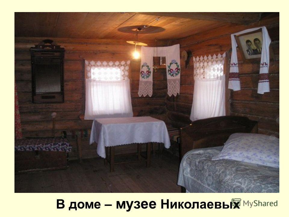 В доме – музее Николаевых
