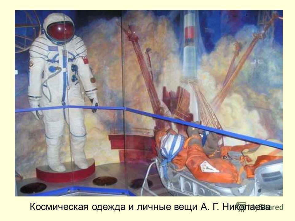 Космическая одежда и личные вещи А. Г. Николаева