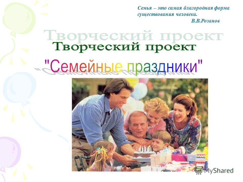 Семья – это самая благородная форма существования человека. В.В.Розанов