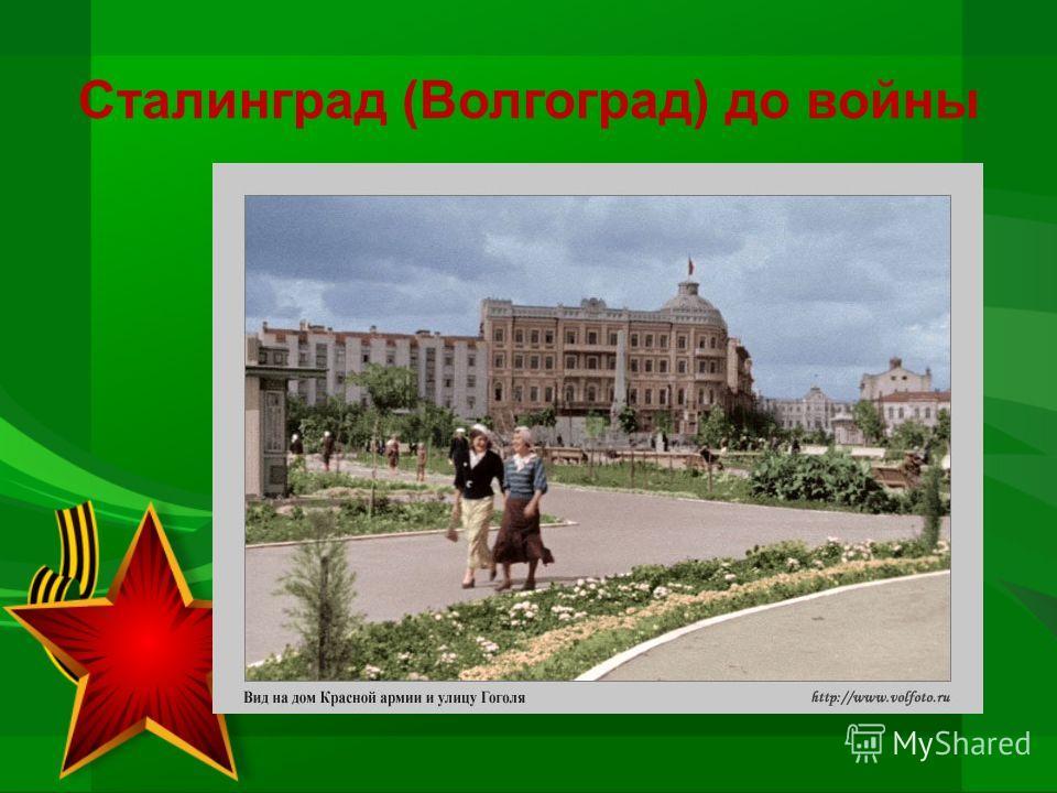 Сталинград (Волгоград) до войны