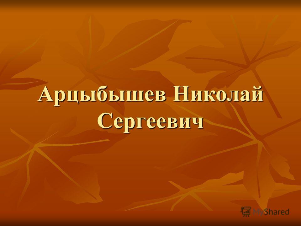 Арцыбышев Николай Сергеевич
