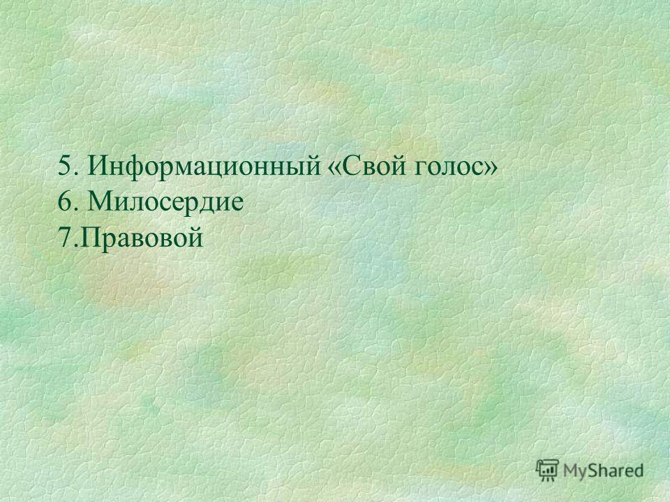 §Информационный «Свой голос» §Милосердие
