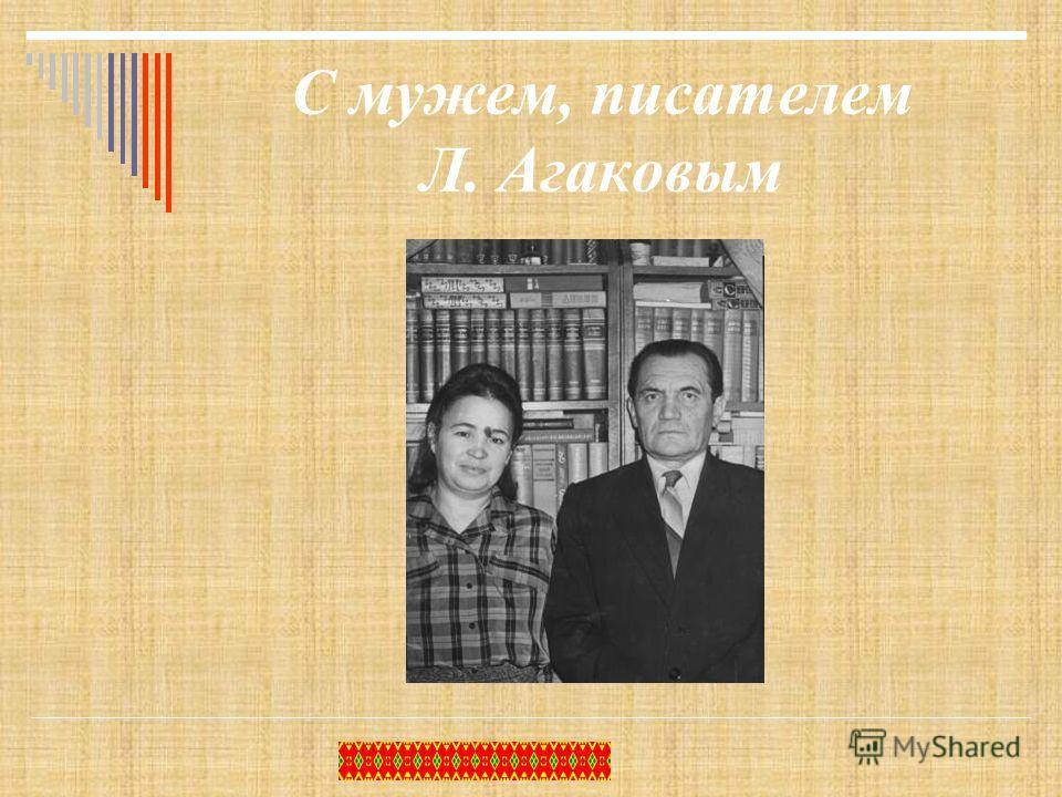 Известна у нас, как автор интересных повестей и рассказов о жизни чувашской деревни