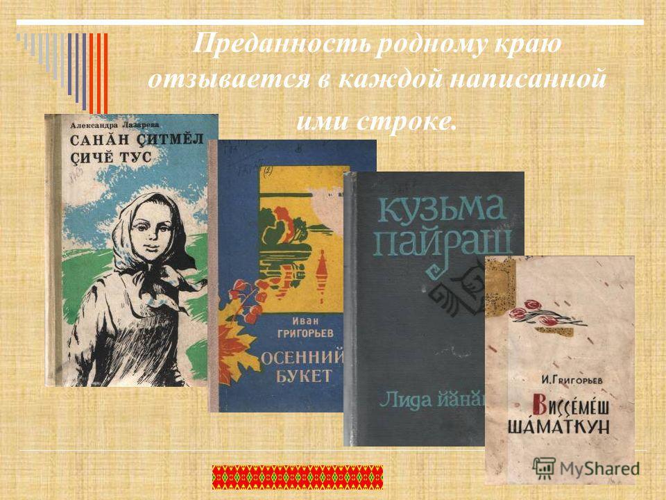 А как не вспомнить живущих в этих местах и прославивших их наших замечательных земляков писателей: И.Г. Григорьева, А.Н. Лазареву, К.И. Пайраша