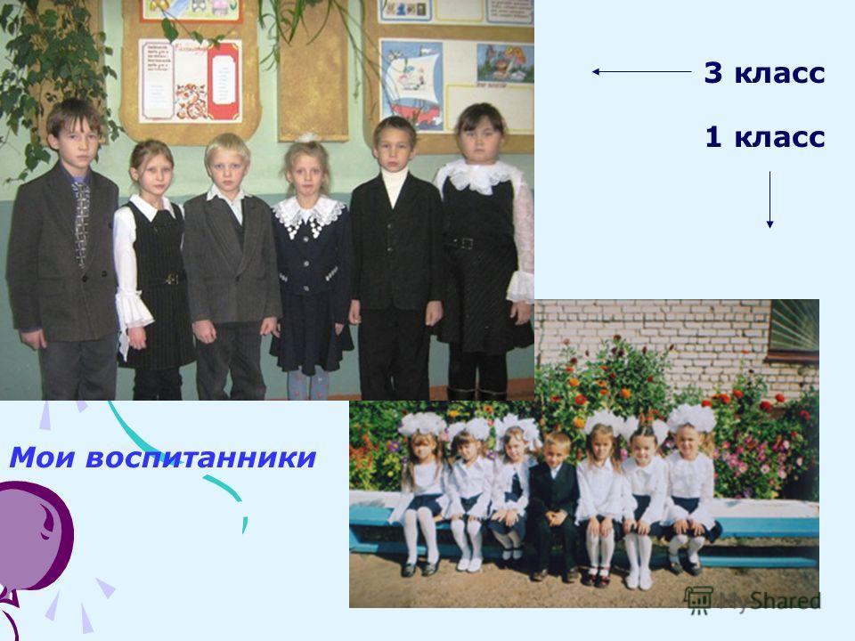 Мои воспитанники 3 класс 1 класс