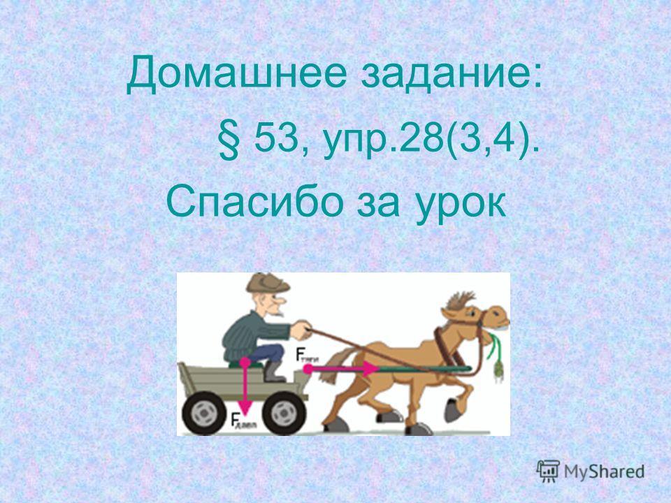 Домашнее задание: § 53, упр.28(3,4). Спасибо за урок