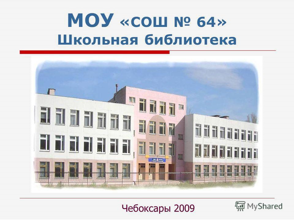 МОУ «СОШ 64» Школьная библиотека Чебоксары 2009