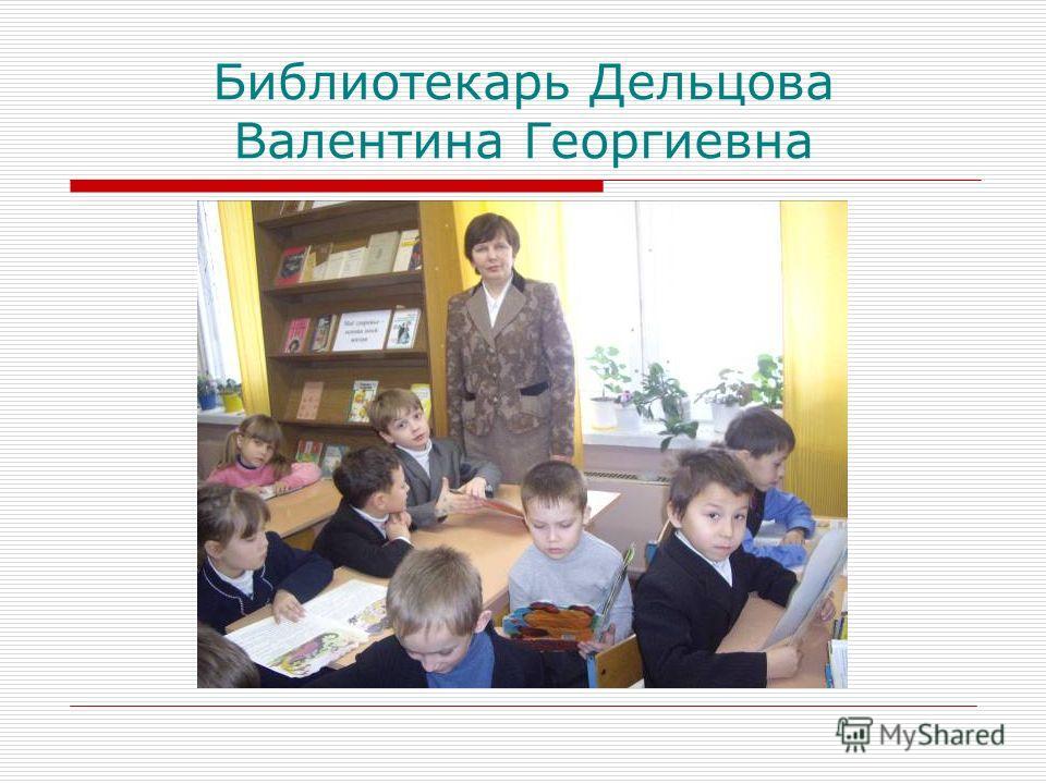 Библиотекарь Дельцова Валентина Георгиевна