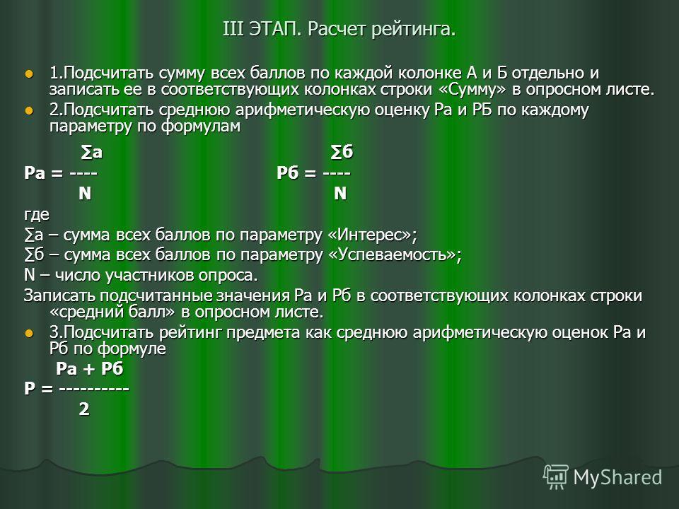 III ЭТАП. Расчет рейтинга. 1.Подсчитать сумму всех баллов по каждой колонке А и Б отдельно и записать ее в соответствующих колонках строки «Сумму» в опросном листе. 1.Подсчитать сумму всех баллов по каждой колонке А и Б отдельно и записать ее в соотв