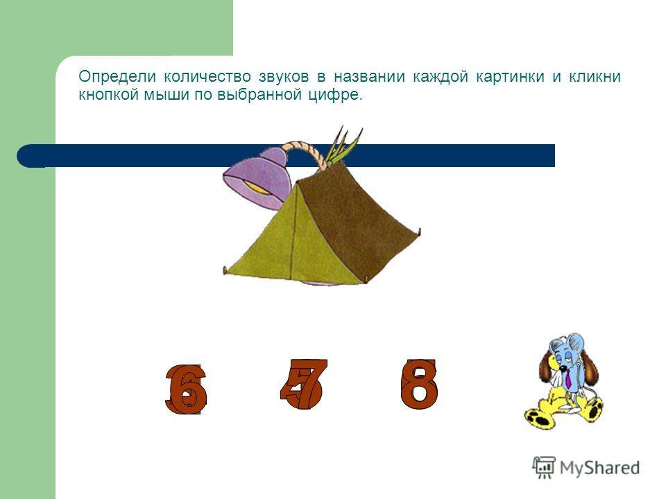 Найди картинку, в названии которой на один звук больше, чем в названии картинки, изображённой на карточке. Кликни кнопкой мыши по выбранной картинке.
