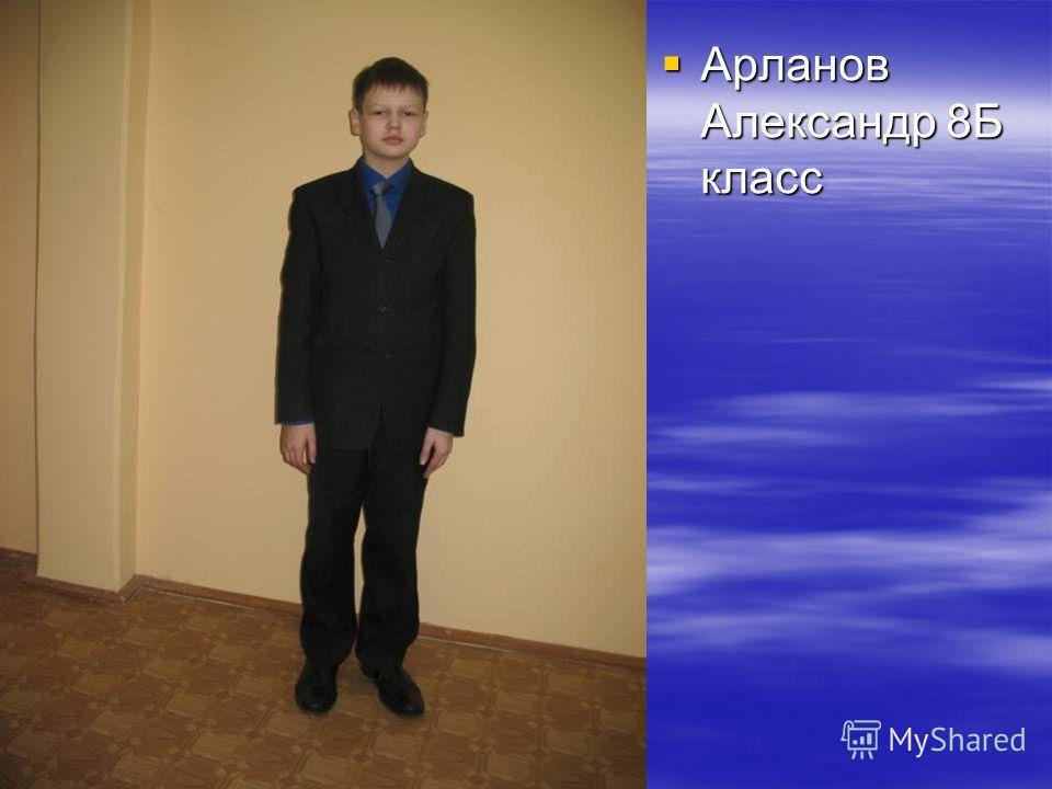 Арланов Александр 8Б класс Арланов Александр 8Б класс
