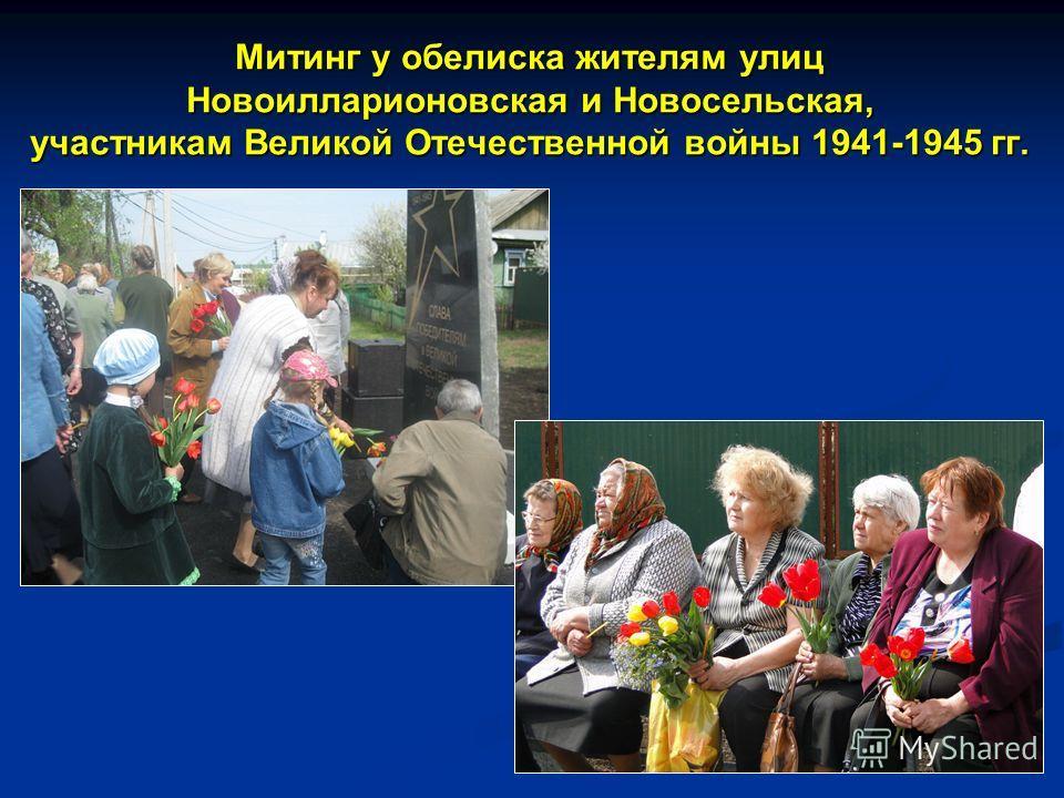 Митинг у обелиска жителям улиц Новоилларионовская и Новосельская, участникам Великой Отечественной войны 1941-1945 гг.