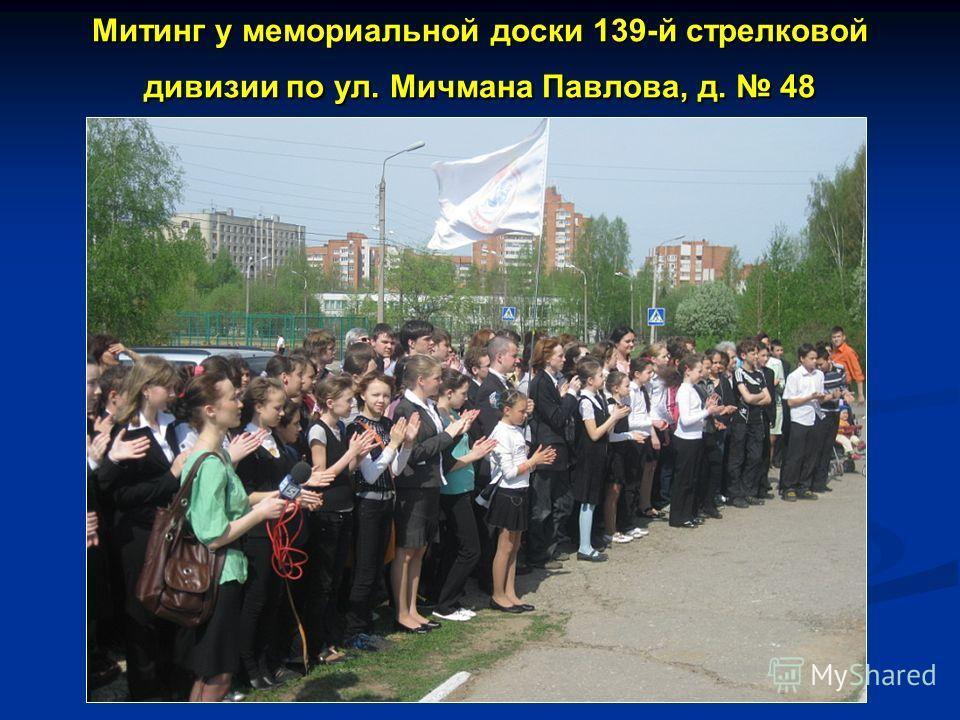 Митинг у мемориальной доски 139-й стрелковой дивизии по ул. Мичмана Павлова, д. 48