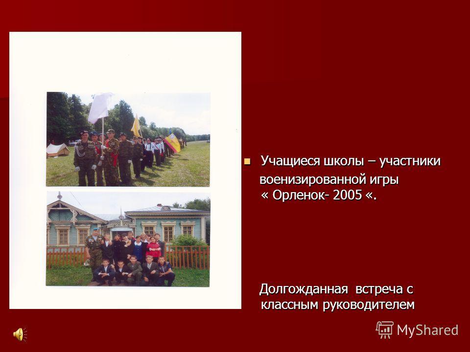Следуя традициям И.Я.Яковлева,школа большое внимание уделяет патриотическому воспитанию учащихся. Одной из традицией школы являются встречи с ветеранами войны и труда.