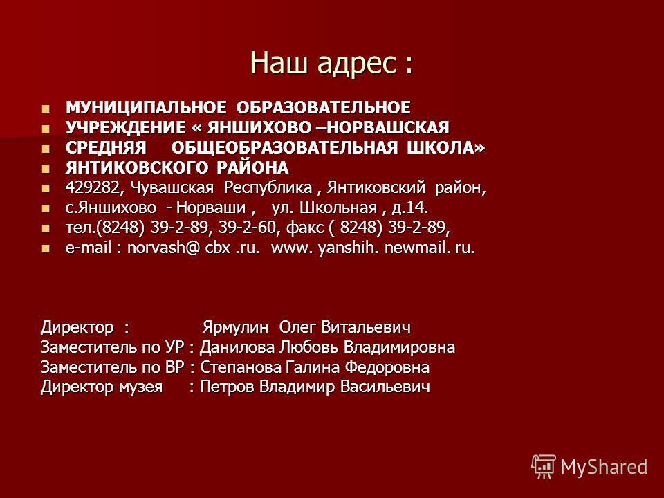 История села Яншихово - Норваши Авторы книги