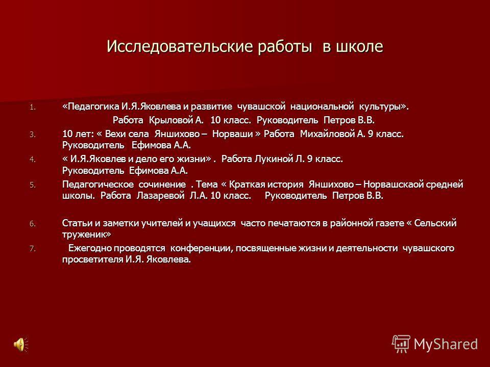Журнал « Народная школа» 6 / 1996 г.
