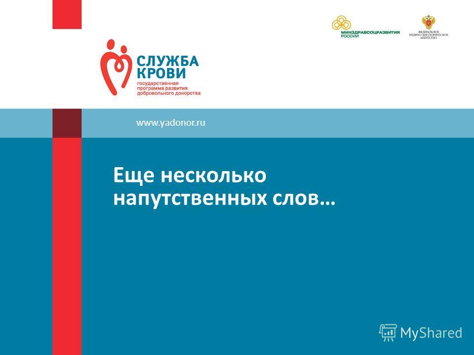 Еще несколько напутственных слов… www.yadonor.ru