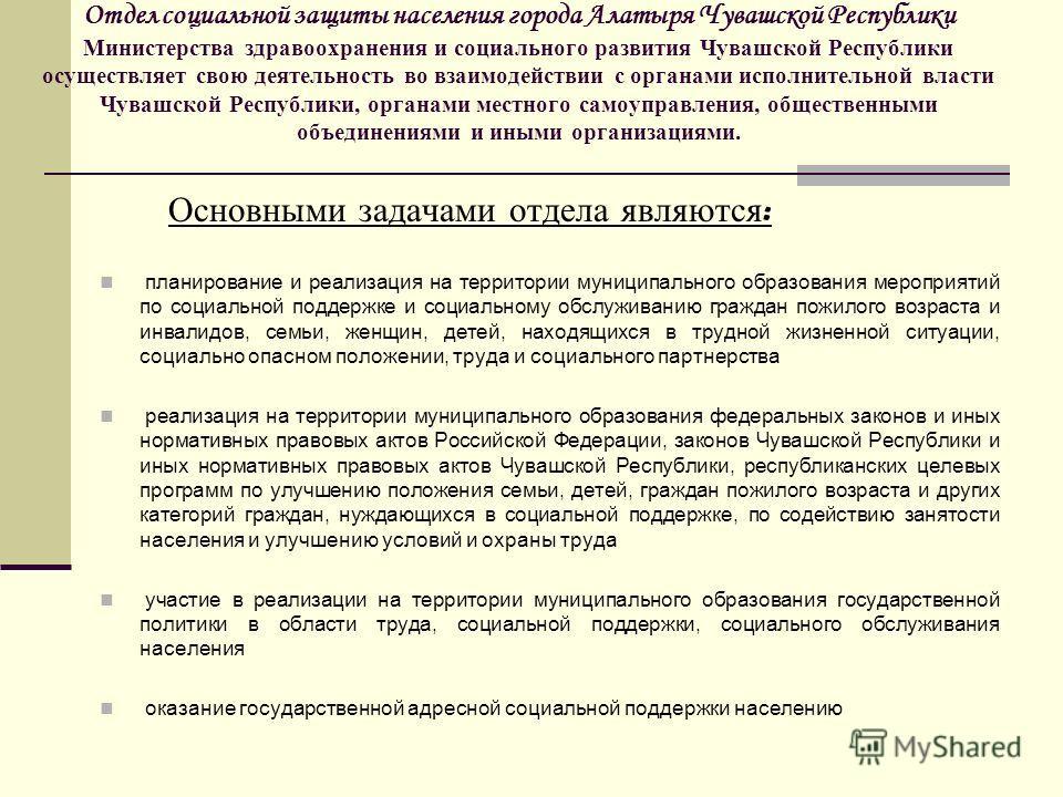 Отдел социальной защиты населения города Алатыря Чувашской Республики Министерства здравоохранения и социального развития Чувашской Республики