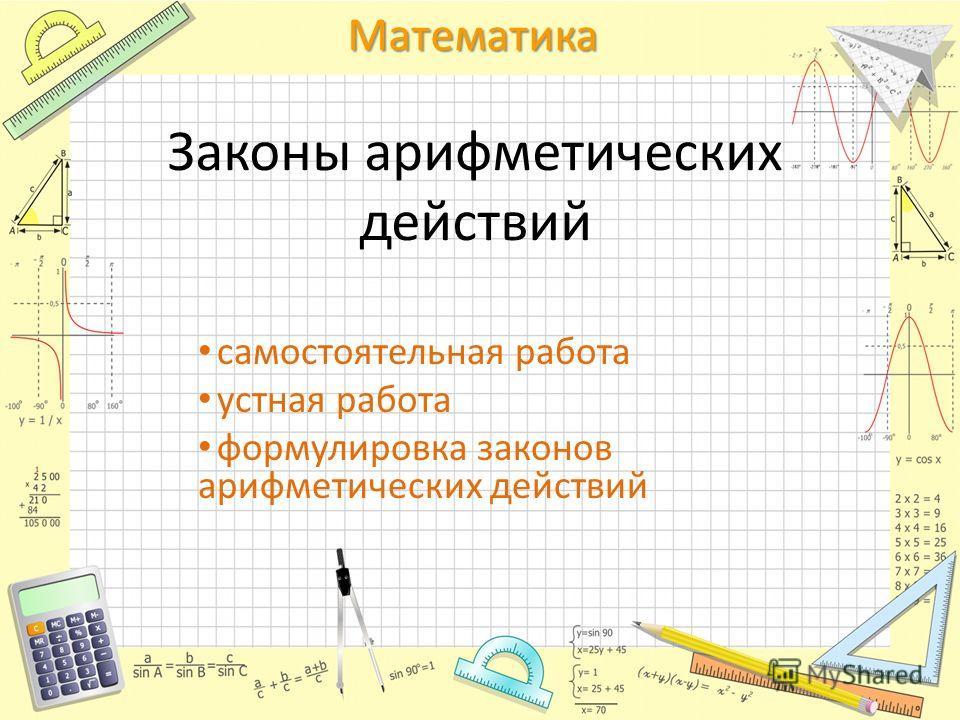 Математика Законы арифметических действий самостоятельная работа устная работа формулировка законов арифметических действий