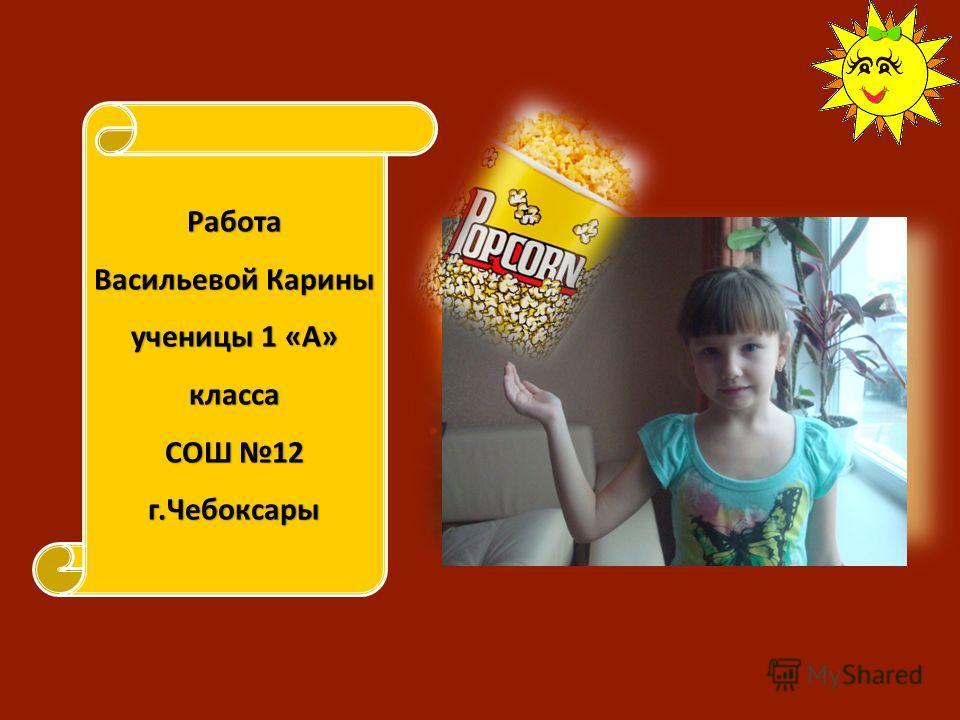 Работа Васильевой Карины ученицы 1 «А» класса СОШ 12 г.Чебоксары