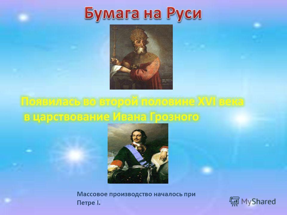 Массовое производство началось при Петре I.