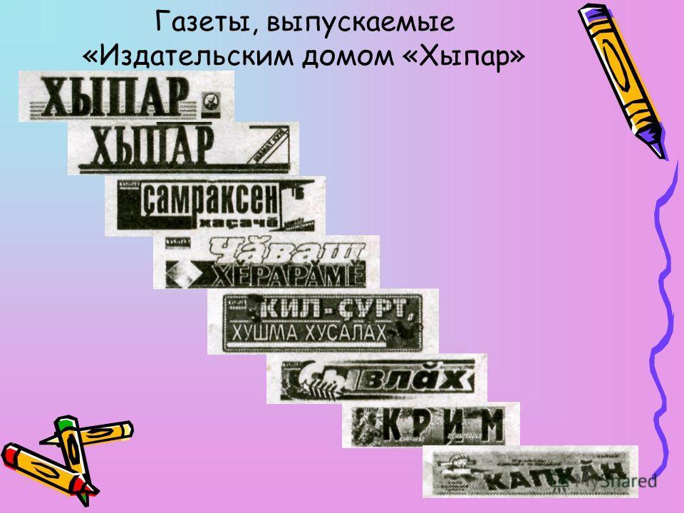 Газеты, выпускаемые «Издательским домом «Хыпар»