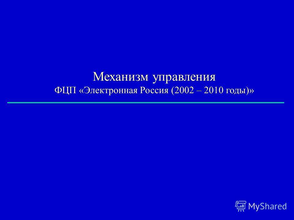 Механизм управления ФЦП «Электронная Россия (2002 – 2010 годы)»