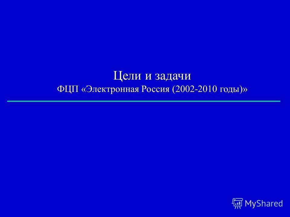 Цели и задачи ФЦП «Электронная Россия (2002-2010 годы)»