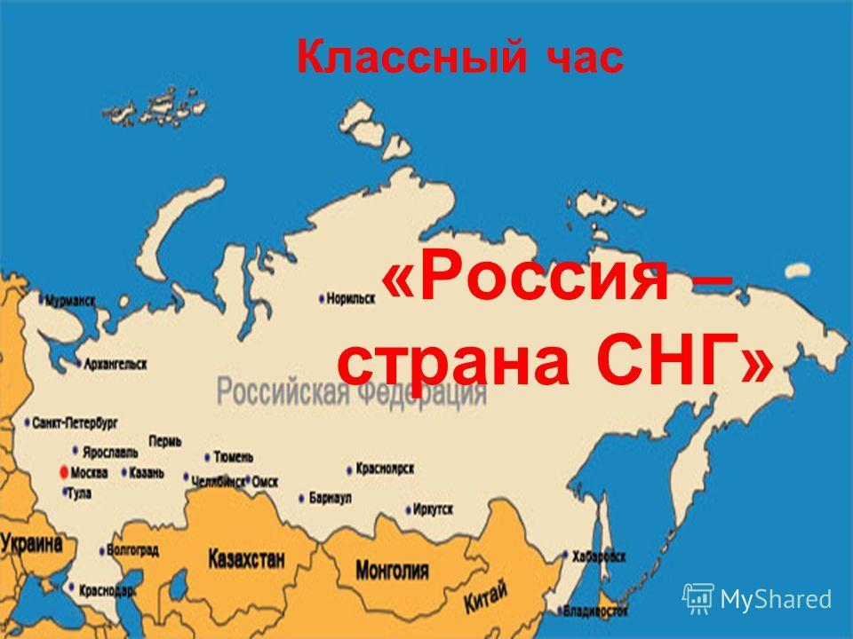 Классный час «Россия – страна СНГ»